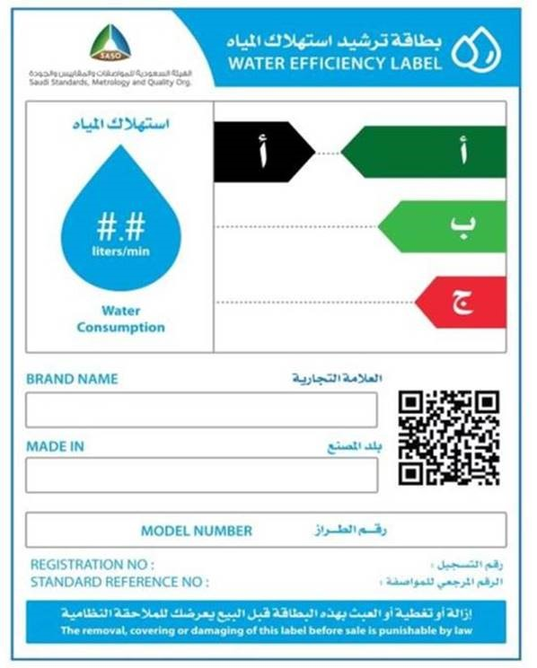 Saso Update Saso Water Efficiency Labelling Guidelines